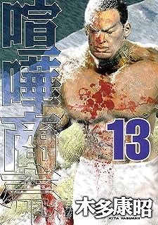 喧嘩商売(13) (ヤングマガジンコミックス)