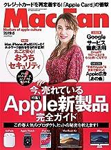 表紙: Mac Fan 2019年6月号 [雑誌] | Mac Fan編集部