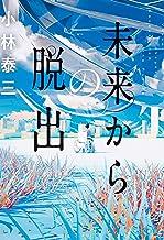 表紙: 未来からの脱出 (角川書店単行本) | 小林 泰三