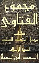 ?????? ???????: ??????? ????? ?????? ???? ???? ?????? ????? (????? ??? ????? Book 3)? (Arabic Edition)