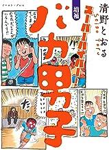 表紙: スーパーハイパー!増補 バカ男子 | 清野とおる