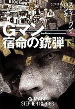 表紙: Gマン 宿命の銃弾(下) (扶桑社BOOKSミステリー) | スティーヴン・ハンター