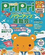 表紙: PriPri 2019年8月号 [雑誌]   PriPri編集部