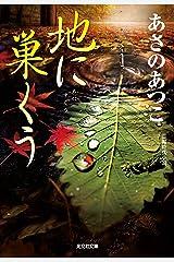 地に巣くう 「弥勒」シリーズ (光文社文庫) Kindle版