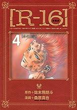 新装版[R-16](4)冬の15歳 (ヤングマガジンコミックス)