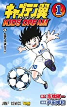 Captain Tsubasa Kids Dream Vol.1