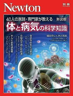 Newton別冊『体と病気の科学知識 新装版』