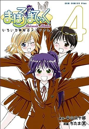 まほろまてぃっく【新装版】 4巻 (ガムコミックスプラス)