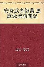 表紙: 安吾武者修業 馬庭念流訪問記 | 坂口 安吾