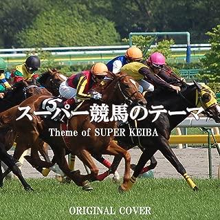 スーパー競馬のテーマ Theme of SUPER KEIBA ORIGINAL COVER