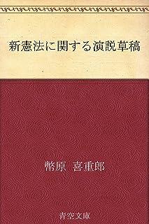 新憲法に関する演説草稿
