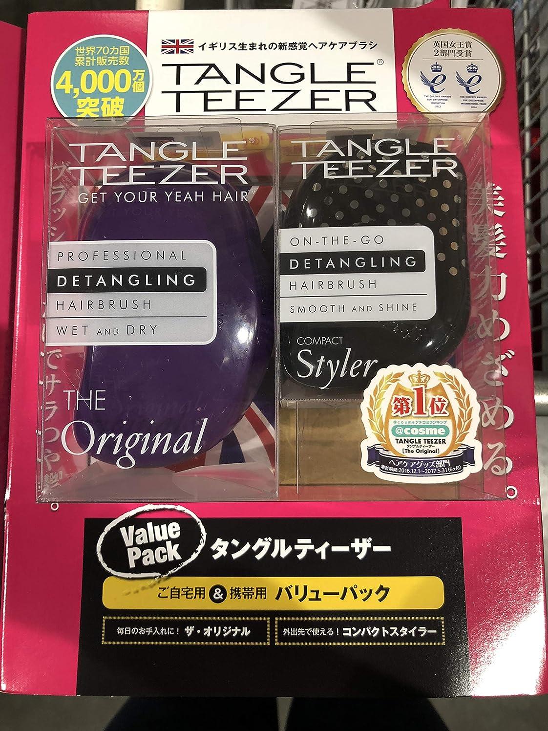 後方公使館集団TANGLE TEEZER タングルティーザー 自宅用&携帯用 バリューパック 紫&黒ドット