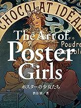 ポスターの少女たち: 美少女絵画集