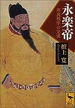 表紙: 永楽帝――華夷秩序の完成 (講談社学術文庫) | 檀上寛