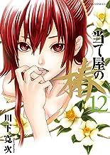 表紙: 当て屋の椿 12 (ジェッツコミックス) | 川下寛次