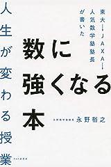東大→JAXA→人気数学塾塾長が書いた数に強くなる本 人生が変わる授業 Kindle版