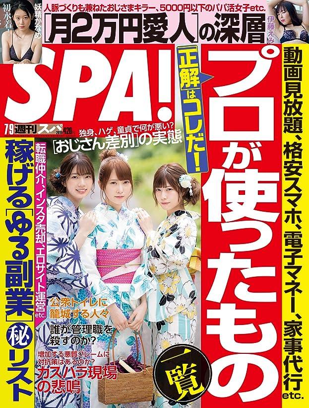 適応折るクリープ週刊SPA!(スパ) 2019年 7/9 号 [雑誌] 週刊SPA! (デジタル雑誌)