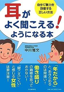 耳がよく聞こえる! ようになる本:自分で聴力を回復する正しい方法