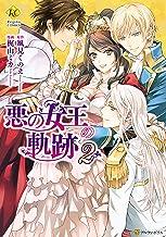 表紙: 悪の女王の軌跡2 (レジーナCOMICS) | 梶山ミカ