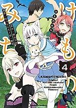 表紙: けものみち(4) (角川コミックス・エース) | 夢唄