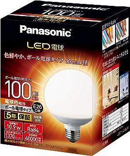 パナソニック LED電球 口金直径26mm 電球100形相当 電球色相当(10.9W) 一般電球・ボール電球タイプ 95mm径 屋外器具対応 LDG11LG95W