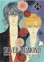 表紙: SILVER DIAMOND 16巻   杉浦志保