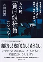 表紙: あの日、「負け組社員」になった… | 吉田 典史