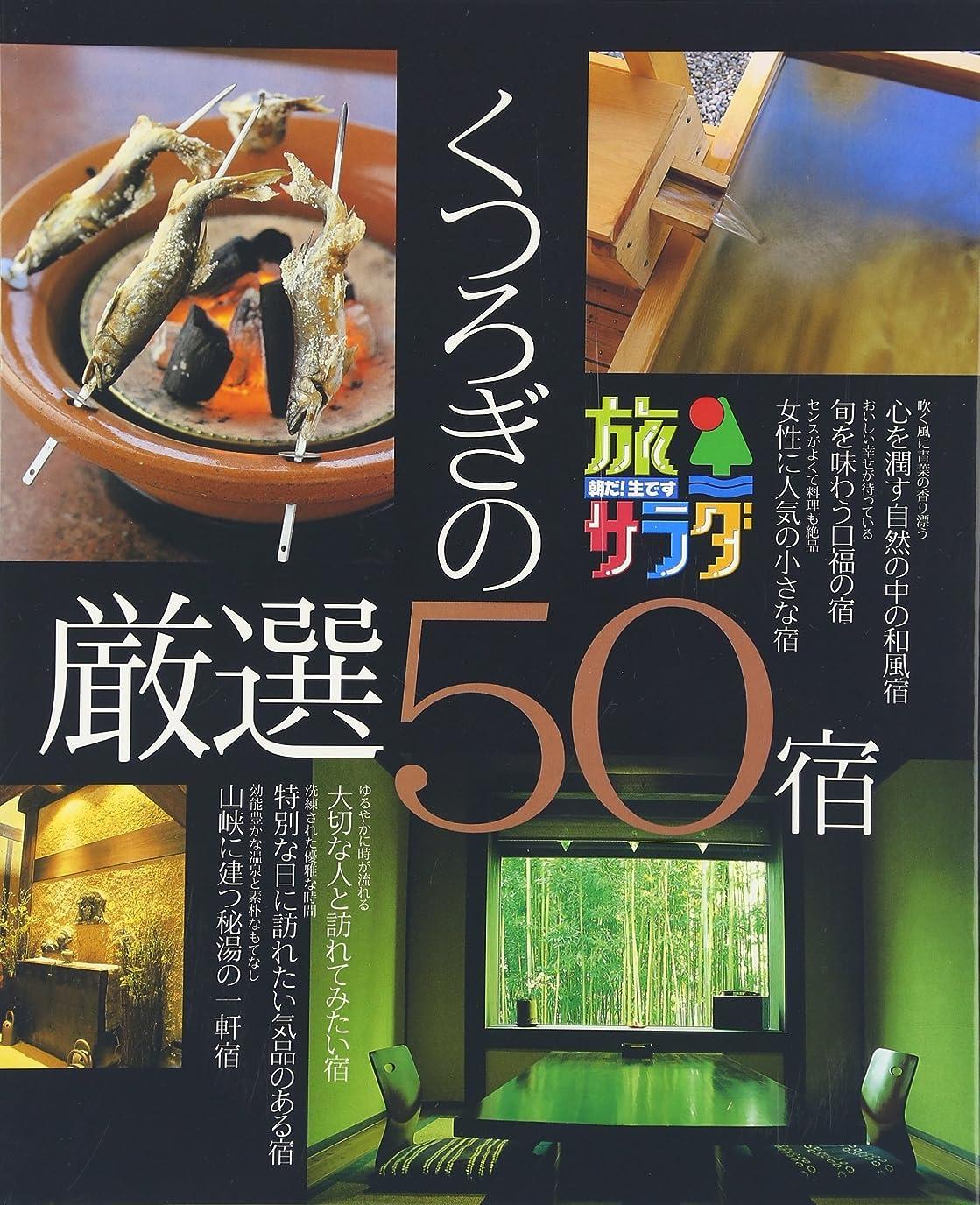 旅サラダ みやこの宿かり日記~くつろぎの厳選50宿~
