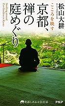 表紙: こころを映す 京都、禅の庭めぐり 京都しあわせ倶楽部 | 松山 大耕