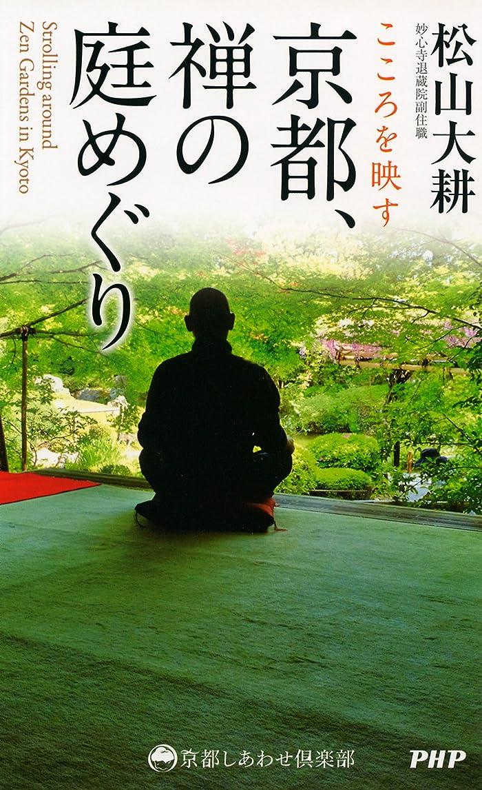 寝てるアプライアンス植木こころを映す 京都、禅の庭めぐり 京都しあわせ倶楽部