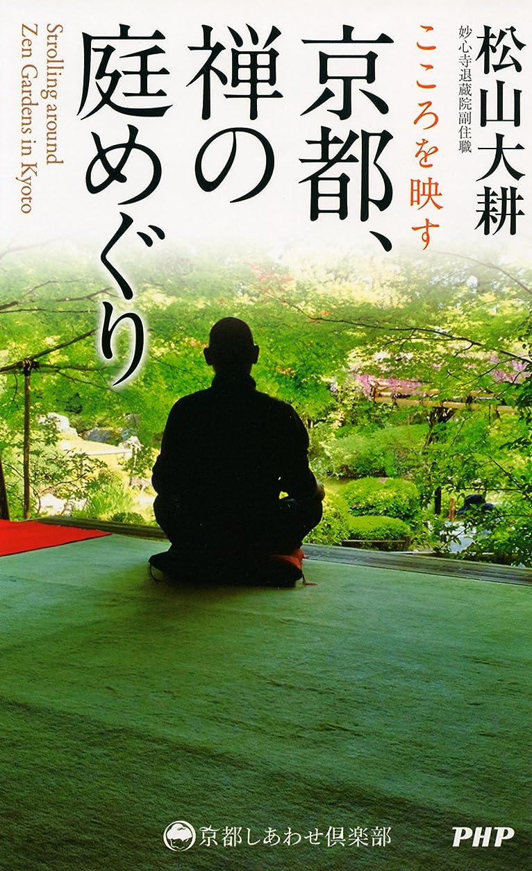 道路を作るプロセス二層電圧こころを映す 京都、禅の庭めぐり 京都しあわせ倶楽部
