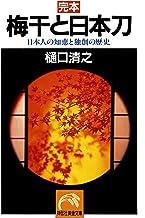 表紙: 完本・梅干と日本刀――日本人の知恵と独創の歴史 (祥伝社黄金文庫)   樋口清之
