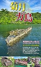 駆逐艦菊月に会いにガ島へ行く: 太平洋戦争の激戦地ソロモン諸島の戦跡