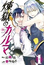 煉獄のカルマ(1) (週刊少年マガジンコミックス)