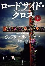 表紙: ロードサイド・クロス 下 (文春文庫)   池田 真紀子