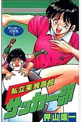 私立東湘高校サッカー部 Kindle版