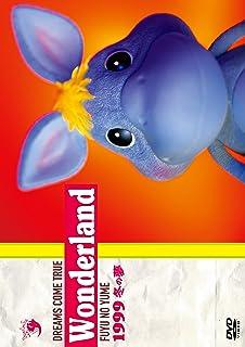 史上最強の移動遊園地 DREAMS COME TRUE WONDERLAND 1999 ~冬の夢~ [DVD]