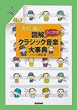 表紙: 吉松隆の 図解クラシック音楽大事典 | 吉松隆