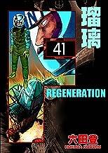 F REGENERATION 瑠璃(分冊版) 【第41話】 (ぶんか社コミックス)