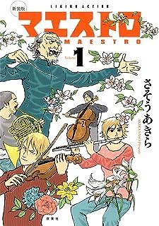 新装版 マエストロ(1) (アクションコミックス)