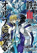 表紙: 機動戦士ガンダム 鉄血のオルフェンズ弐(3) (角川コミックス・エース)   礒部一真