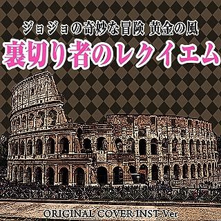 裏切り者のレクイエム ジョジョの奇妙な冒険 黄金の風 ORIGINAL COVER INST.Ver