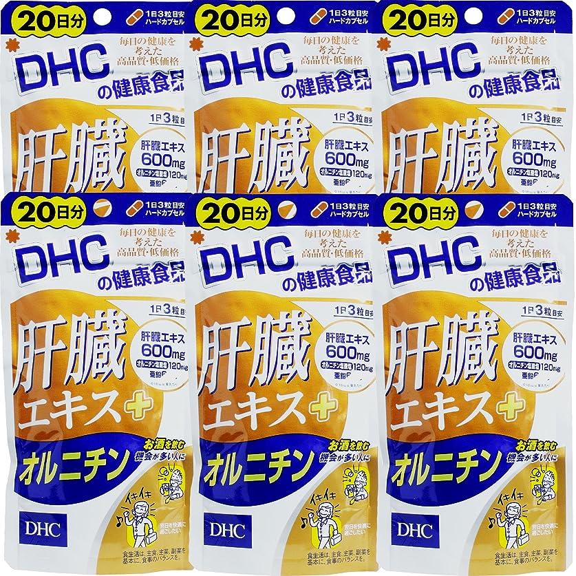 ソケットケージ幅【まとめ買い】肝臓エキス+オルニチン20日60粒 ×6個
