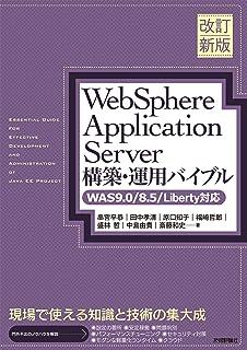 [改訂新版]WebSphere Application Server構築・運用バイブル【WAS9.0/8.5/Liberty対応】...