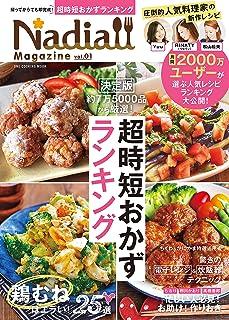 Nadia magazine vol.01 (ワン・クッキングムック)