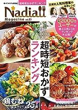 表紙: Nadia magazine vol.01 (ワン・クッキングムック)   Nadia magazine編集部
