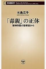「毒親」の正体―精神科医の診察室から―(新潮新書) Kindle版