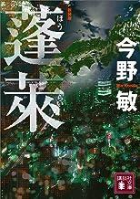 表紙: 蓬莱 新装版 (講談社文庫)   今野敏