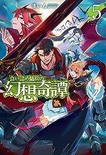 表紙: 食い詰め傭兵の幻想奇譚5 (HJ NOVELS) | peroshi
