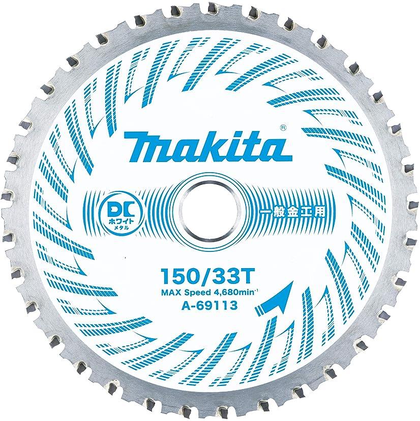 愚かなレンダリング振動させるマキタ(Makita) DCメタル150-33一般金工 A-69113